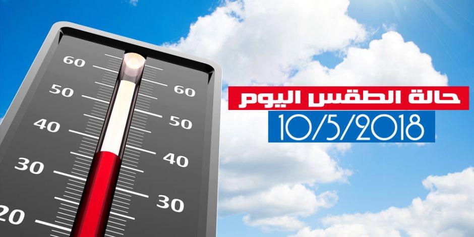 الأرصاد: طقس اليوم شديد الحرارة .. والعظمى بالقاهرة 39 درجة (فيديوجراف)