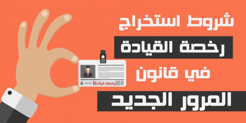 شروط استخراج رخصة القيادة في قانون المرور الجديد (فيديوجراف)
