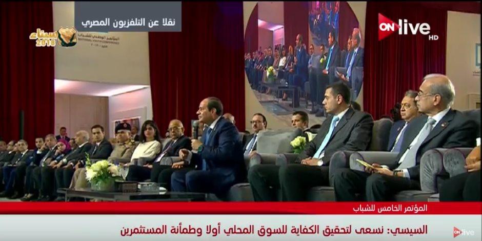 السيسي مداعبا أحد الشباب: «علشان أوريك يا خالد الديكتاتورية عاملة إزاي»