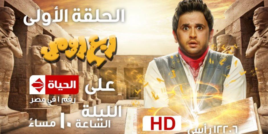 """ملخص الحلقة الرابعة مسلسل """"ربع رومي"""" للنجم مصطفى خاطر"""