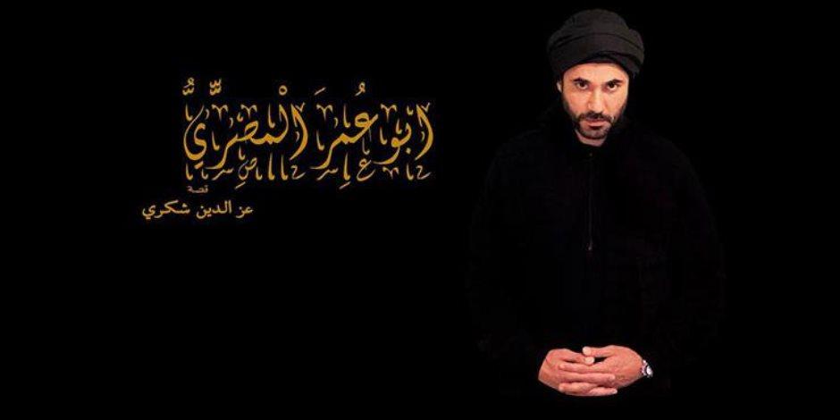 """شاهد الحلقة الثانية من مسلسل """"أبو عمر المصرى"""" لـ أحمد عز"""""""