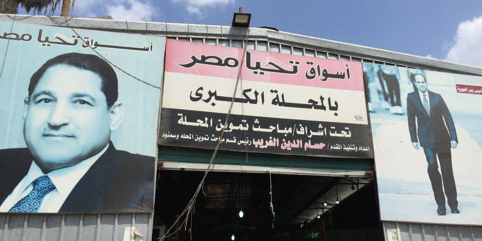 مواطنون عن «أهلا رمضان» بالغربية:«السلع في المعرض جيدة وأسعارها منخفضة» (صور)