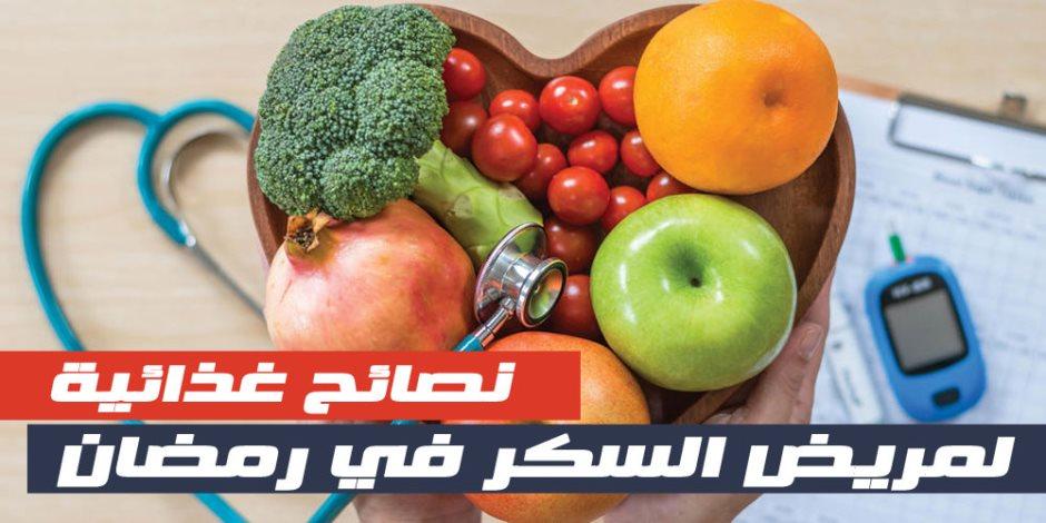 لمريض السكر في رمضان.. اعتمد علي الخضروات وتناول الأدوية وأشرب ميه