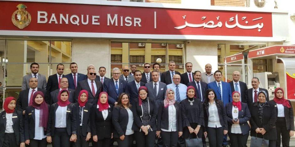 بنك مصر : نعمل على زيادة شبكة فروعنا لـ 875 فرعا بحلول عام 2022