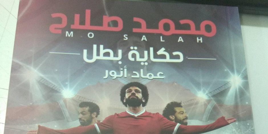 «مو صلاح» على أغلفة الكتب.. كرة القدم تنافس الروايات في سوق الطباعة والنشر