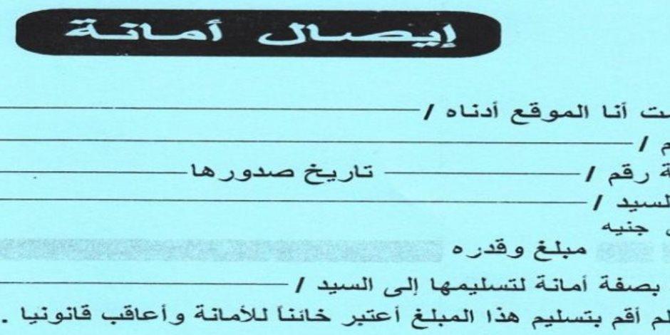 متهم معملش حاجة كيف يلقي وصل الأمانة بالمشتري فى غياهب السجن