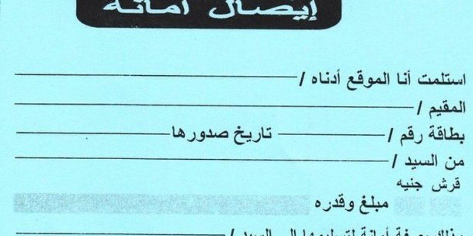 علشان ما تعملش ناصح.. انتزاع توقيع شخص على وثيقة بالتحايل تزوير يعرضك للسجن