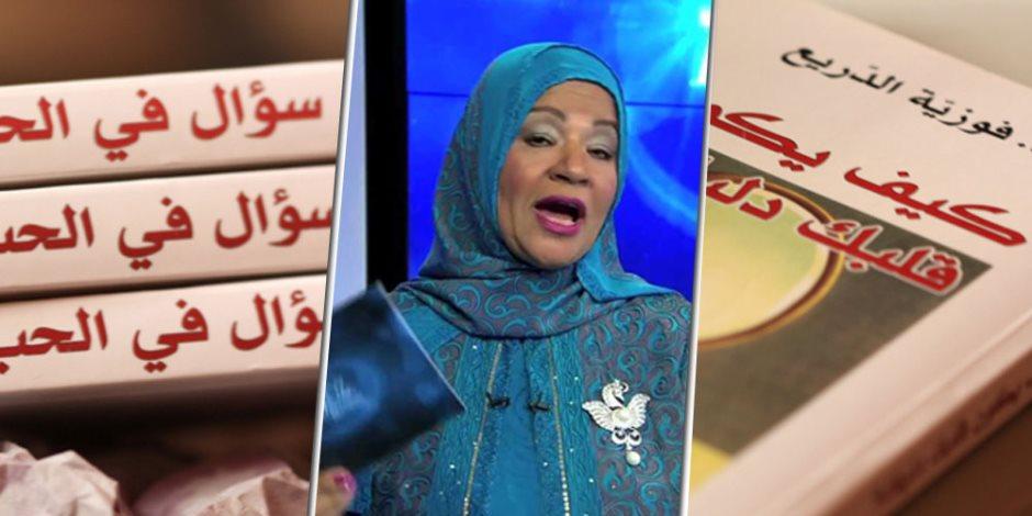 فوزية الدريع.. ميلاد «هبة قطب» الكويتية صاحبة «الأحلام الجنسية»
