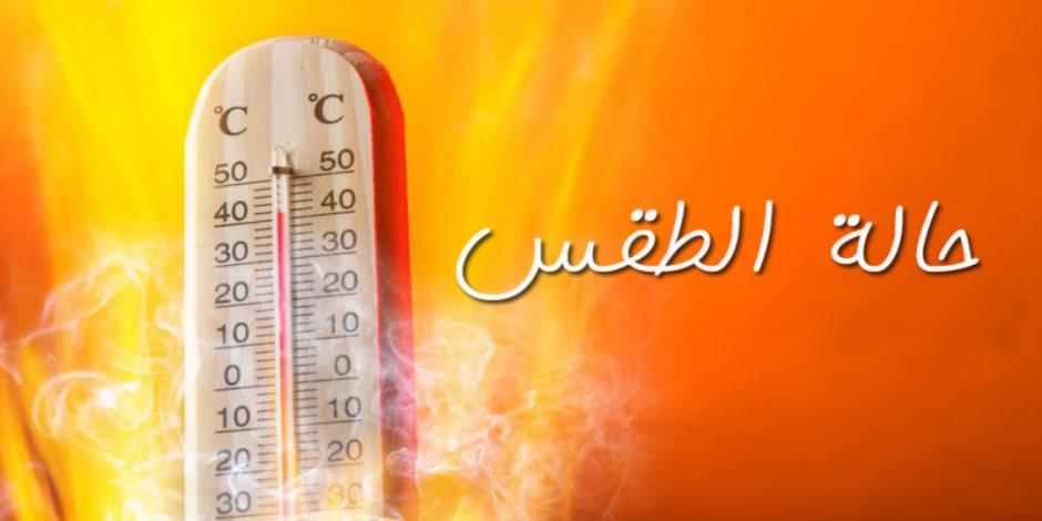 طقس الإثنين مائل للحرارة على الوجه البحري.. والعظمى بالقاهرة 35