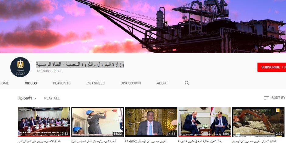 """فيديوهات عالمية لمشروعات نفطية مصرية.. أول قناة """"يوتيوب"""" رسمية لوزارة البترول"""
