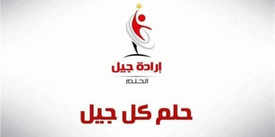 «إرادة جيل» تبدأ إعداد شباب المحافظات لمواجهة الإرهاب والتطرف بمدينة شرم الشيخ