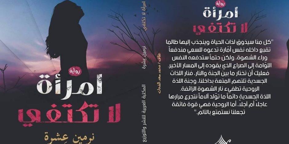 """""""امرأة لا تكتفي"""" رواية جدلية للكاتبة نرمين عِشرة"""