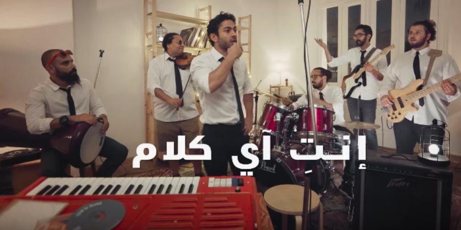 راح فين زمن الشرايط الجميل.. 4 مليون مشاهدة لأغنية انتي أي كلام وانت ولا حاجة (فيديو)