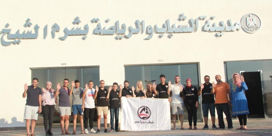 القيادة من أجل السلام.. شباب تحيا مصر يقيم برنامجا للتبادل الثقافي