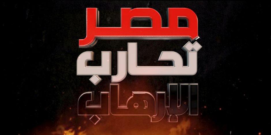 مصر تحارب الإرهاب.. رسائل السيسي وبشائر النصر في 5 سنوات (فيديو)