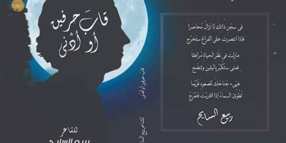 الشاعر ربيع السايح يصدر ديوان «قاب حرفين أو أدنى»