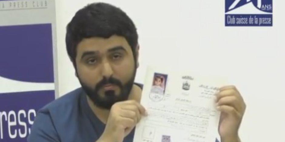 """أبناء """"الغفران"""" يوثقون فى جنيف جرائم قطر ضدهم.. والمصرية لحقوق الإنسان تتنبى قضيتهم"""