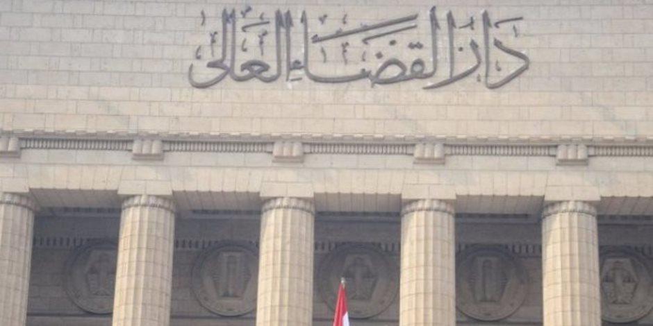 استئناف القاهرة: إنشاء مأمورية محاكمة الجنايات بطرة بعد موافقة وزير العدل