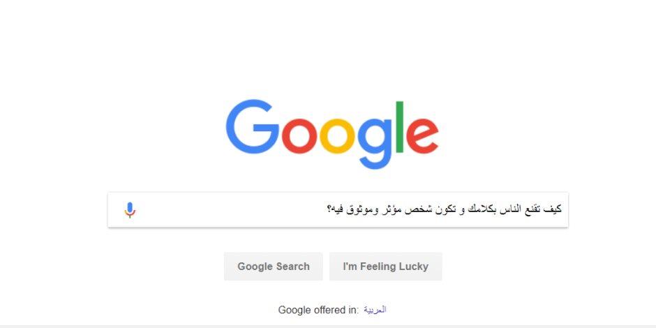 """الشيخ """"جوجل"""" يتحدث عن الوقاحة.. موقع يبيع عباءات الفضيلة ويمشي عاريًا"""