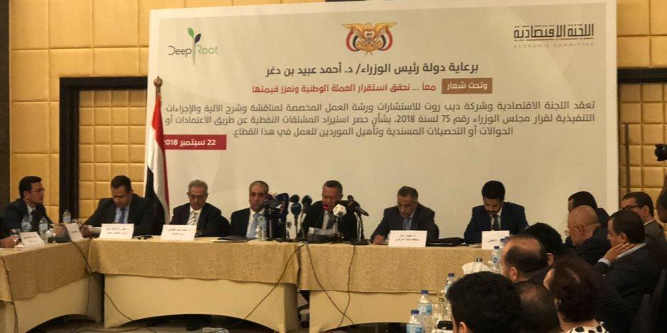 الحوثيون ينهبون ثروات الشعب اليمني.. وورش بالقاهرة للحد من انهيار الوضع الاقتصادي