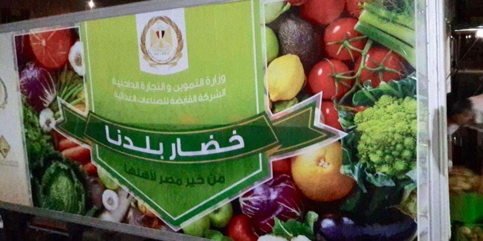 «خضار بلدنا».. تعرف على أسعار وأماكن تواجد منافذ السلع الغذائية لوزارة التموين بالمحافظات