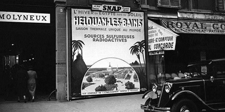 «عيون حلوان».. تتربع على عرش الإعلانات الفرنسية عام 1903 (صورة)