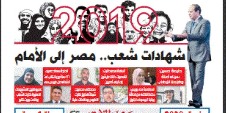 في العدد الجديد من «صوت الأمة»: شهادات شعب .. مصر إلى الأمام