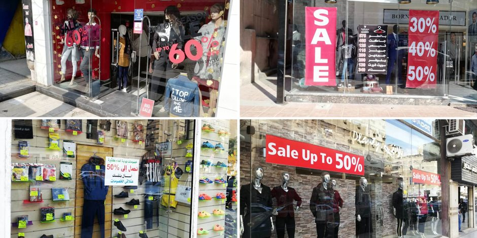 89eba02268a4f اسعار الملابس · رحلة في أرباح الأوكازيون الشتوي 2019 (صور)