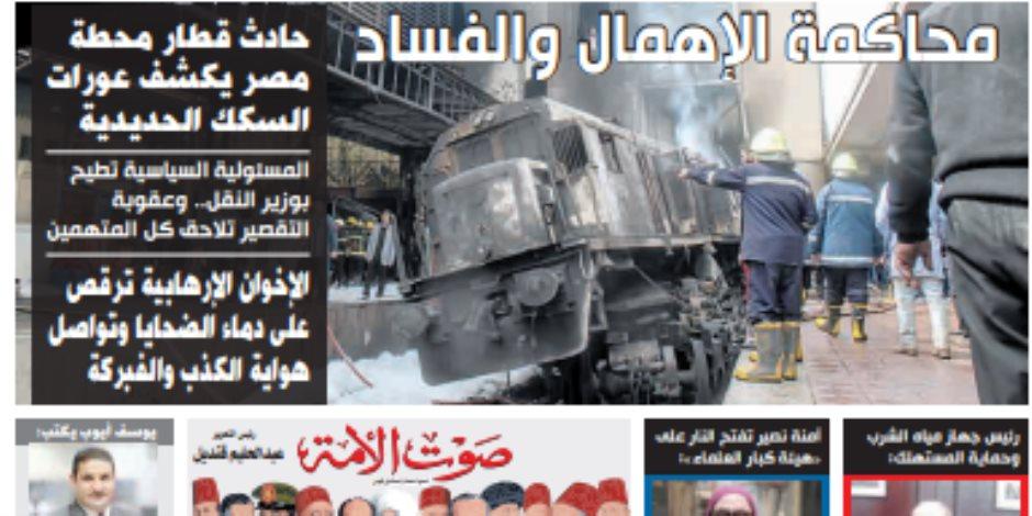 تقرأ في عدد «صوت الأمة» الجديد: محاكمة الإهمال والفساد في محطة مصر