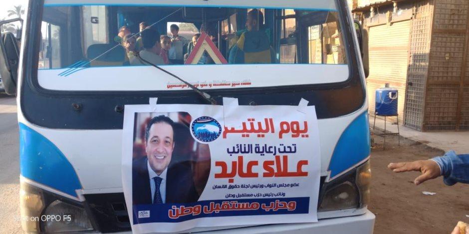 برعاية علاء عابد وحزب مستقبل وطن: رحلات إلى الملاهي للأطفال احتفالا بيوم اليتيم