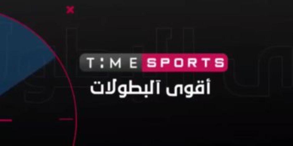 """غدا .. انطلاق قناة """"تايم سبورت"""" لنقل فاعليات بطولة أمم أفريقيا"""