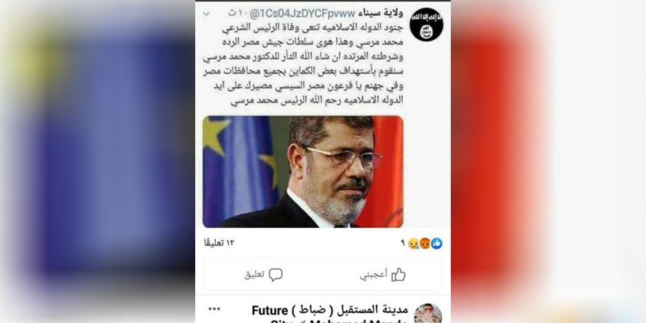 تنظيم ولاية سيناء الإرهابى ينعى محمد مرسى العياط ويهدد بهجمات إرهابية في المحافظات