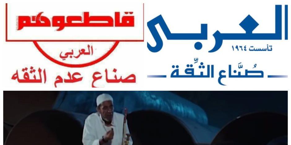 صناع «عدم الثقة».. الإهمال وعدم احترام العملاء أبرز سمات مجموعة «العربي»