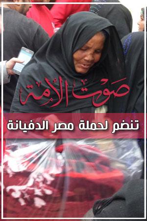 مصر الدفيانة
