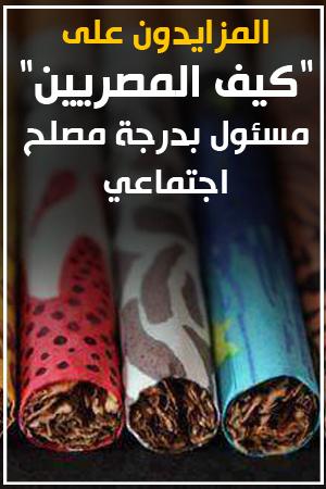 """المزايدون على """"كيف المصريين"""""""