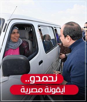 نحمدو ايقونة مصرية