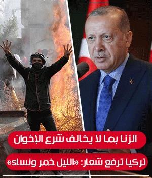 اردوغان - الاخوان