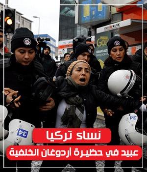 نساء تركيا