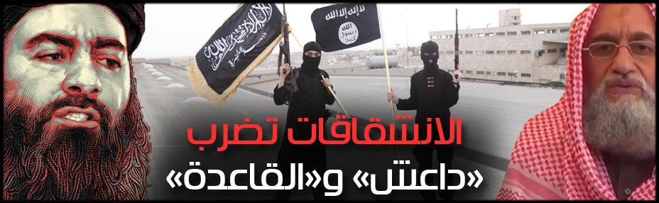 الانشقاقات تضرب «داعش» و«القاعدة»