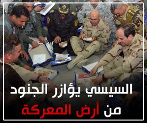 السيسي يؤازر جنوده