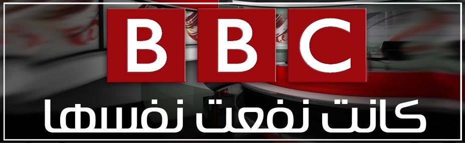 BBC تنتقد الأمن المصري!.. «كانت نفعت نفسها»