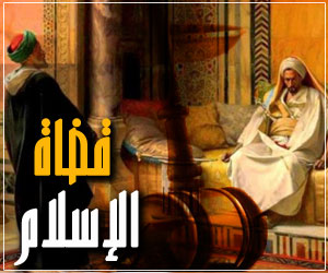 قضاة الإسلام
