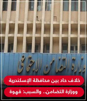 خلاف حاد بين محافظة الإسكندرية ووزارة التضامن.. والسبب: قهوة