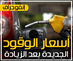 أسعار الوقود الجديدة بعد الزيادة