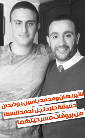 نجل أحمد السقا