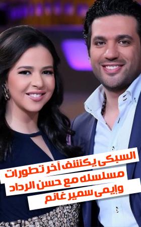 حسن الرداد وإيمى سمير غانم