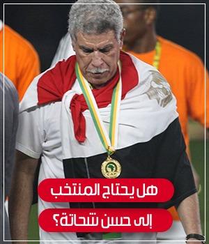 المعلم حسن شحاتة