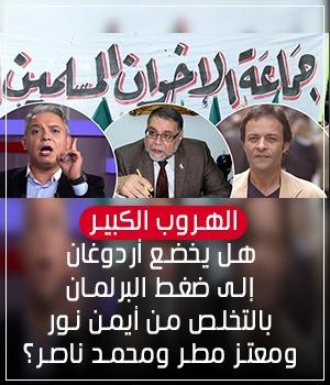 هل يخضع أردوغان إلى ضغط البرلمان بالتخلص من أيمن نور ومعتز مطر ومحمد ناصر؟
