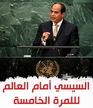 السيسي في الامم المتحدة