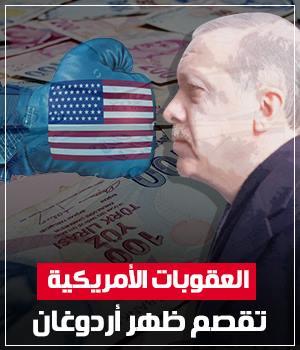 العقوبات الأمريكية